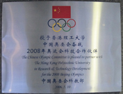 collaborative research partner for the Beijing Olympics