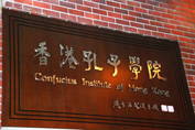 Hong Kong's first and only Confucius Institute of Hong Kong